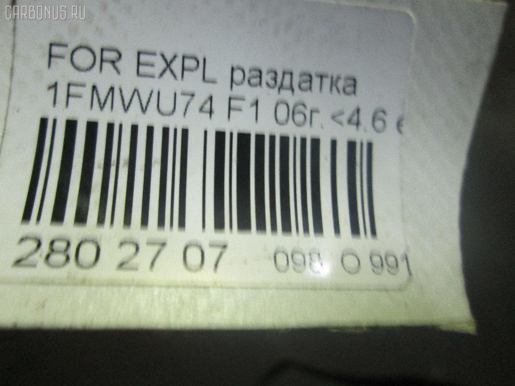 Раздатка FORD USA EXPLORER IV 1FMEU74 F1 Фото 8
