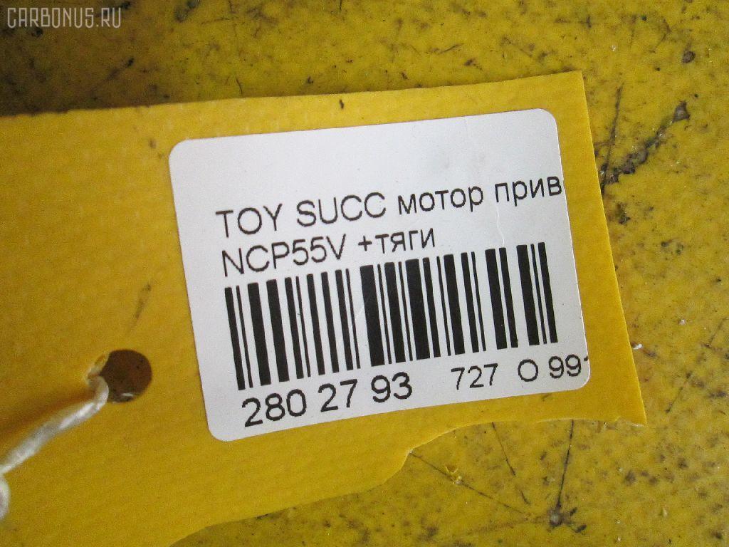 Мотор привода дворников TOYOTA SUCCEED NCP55V Фото 9