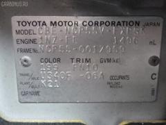 Мотор привода дворников TOYOTA SUCCEED NCP55V Фото 3