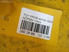 Мотор привода дворников Toyota Probox NCP55V Фото 8