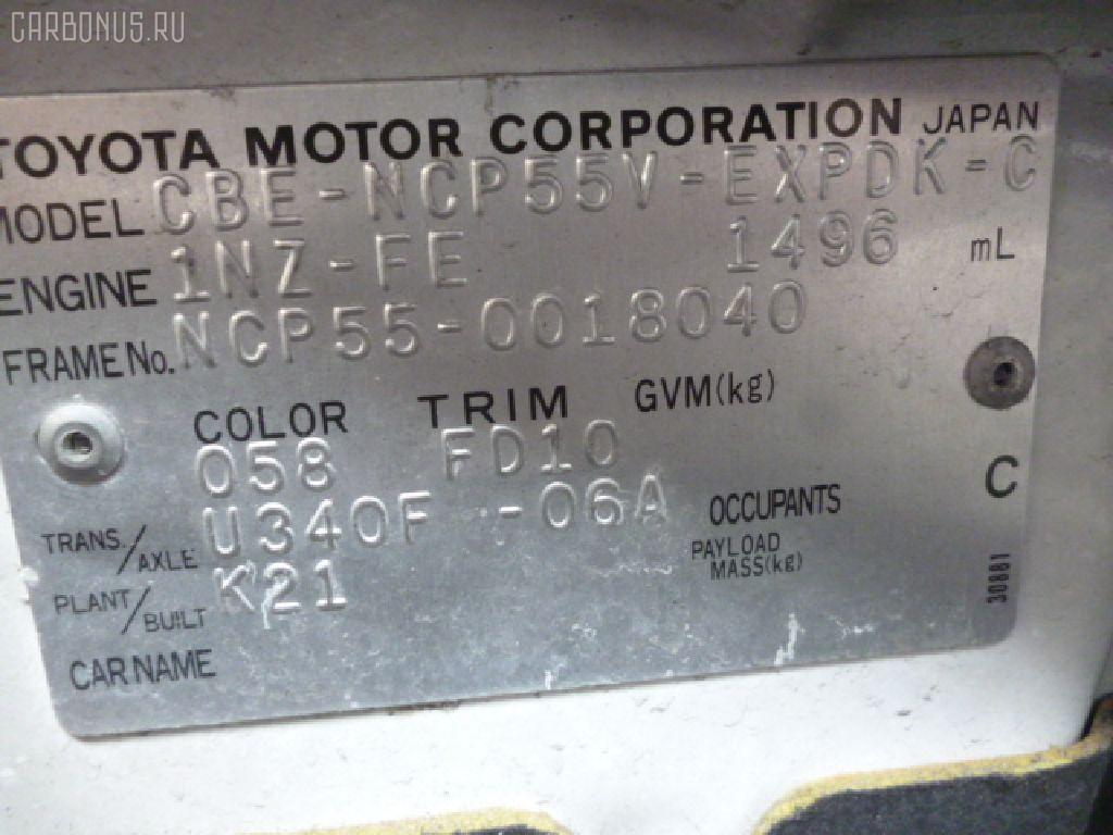 Крепление бампера TOYOTA PROBOX NCP55V Фото 2
