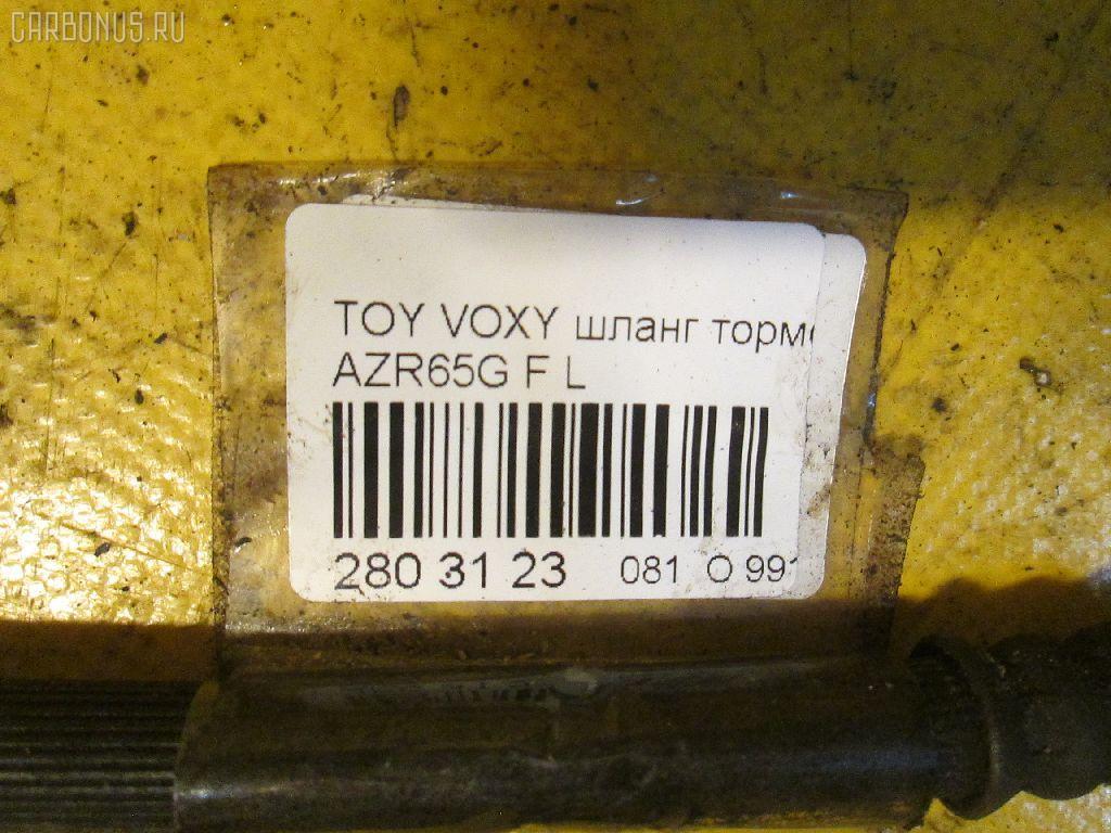 Шланг тормозной TOYOTA VOXY AZR65G Фото 8
