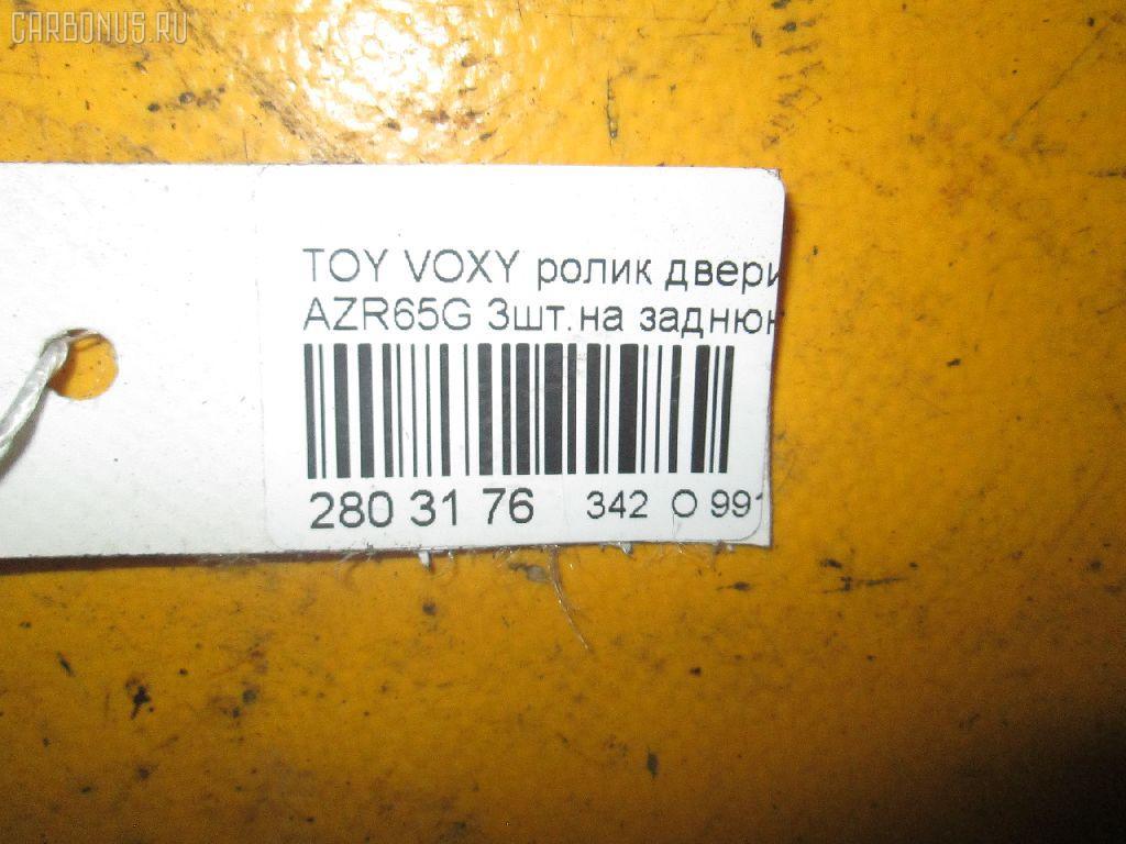 Ролик двери TOYOTA VOXY AZR65G Фото 9