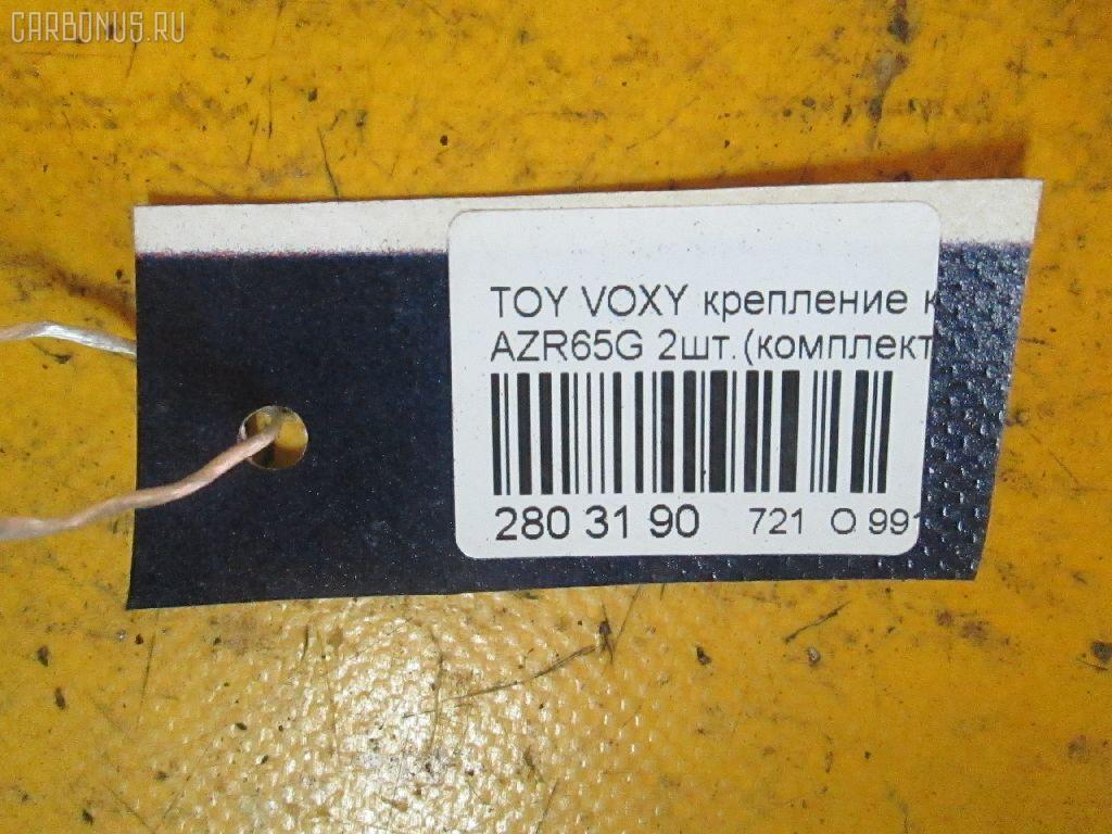 Крепление капота TOYOTA VOXY AZR65G Фото 8