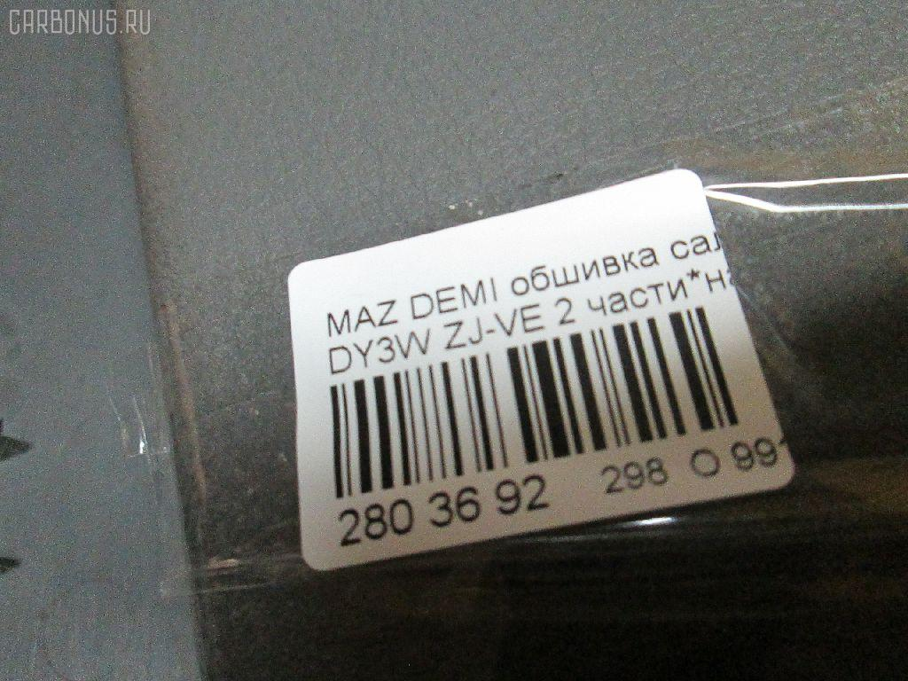 Обшивка салона MAZDA DEMIO DY3W ZJ-VE Фото 8