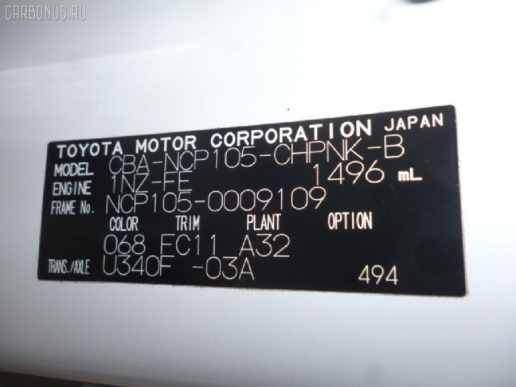 Обшивка багажника TOYOTA RACTIS NCP105 1NZ-FE Фото 3