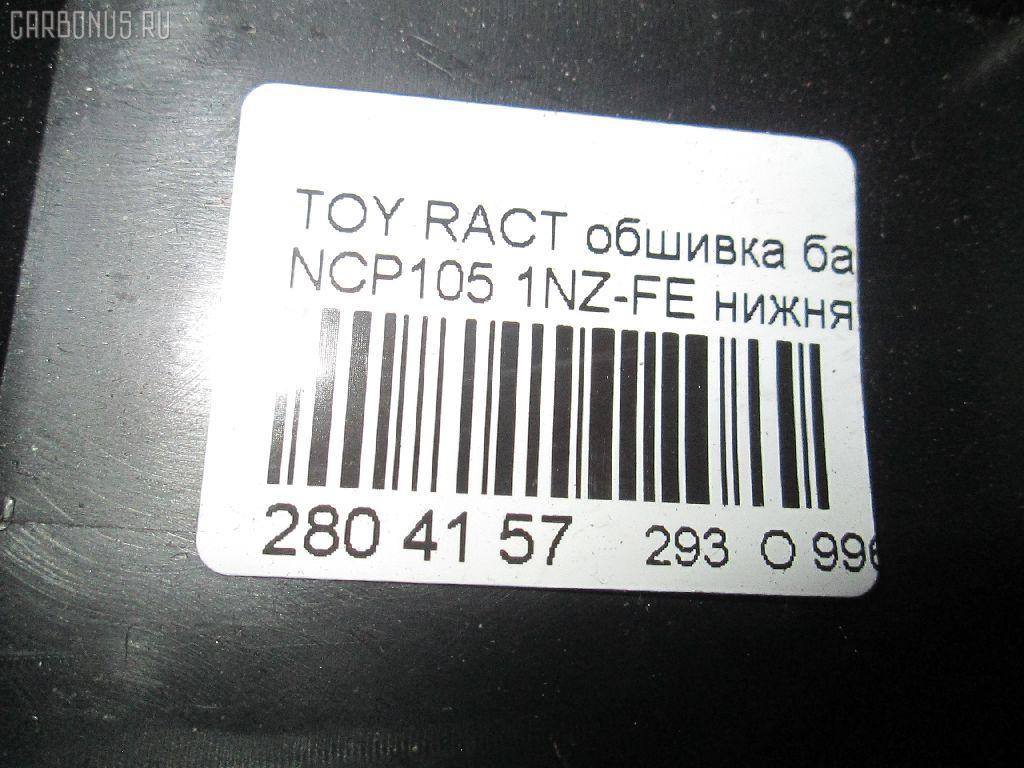 Обшивка багажника TOYOTA RACTIS NCP105 1NZ-FE Фото 8
