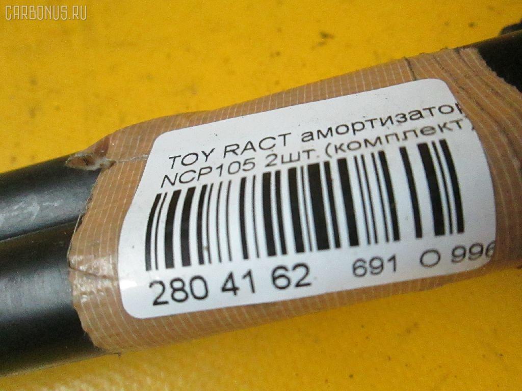 Амортизатор двери TOYOTA RACTIS NCP105 Фото 7