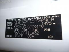 Крепление бампера Toyota Ractis NCP105 Фото 2