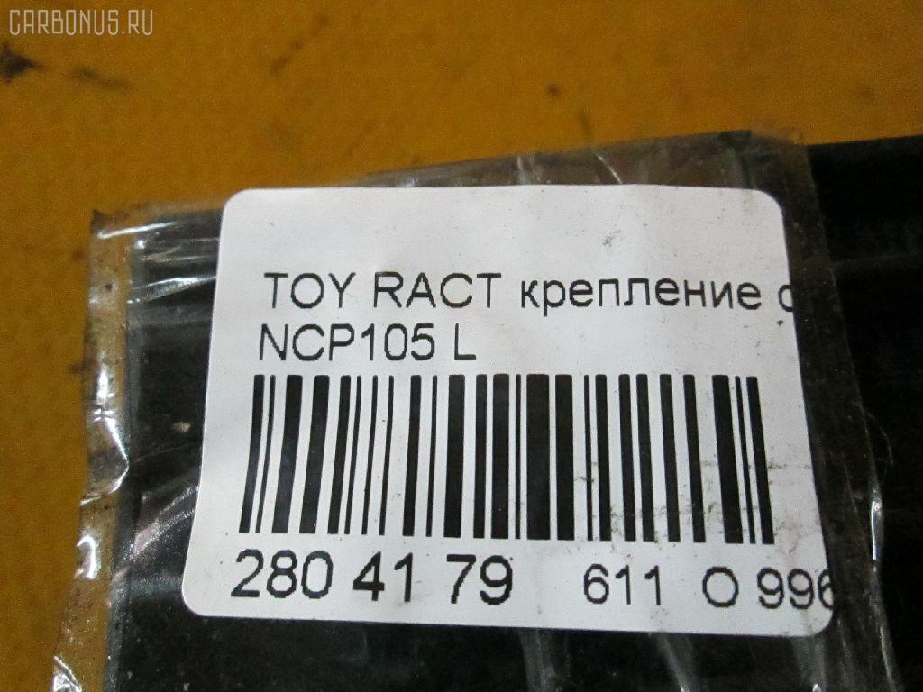 Крепление фары TOYOTA RACTIS NCP105 Фото 8