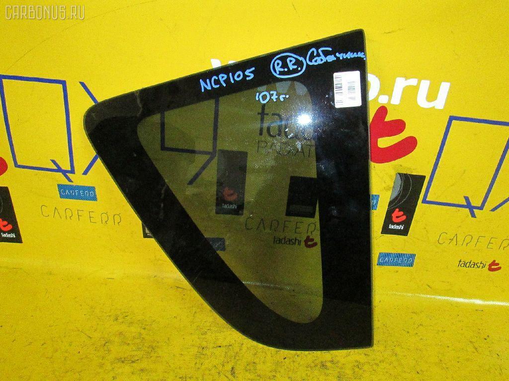 Стекло Toyota Ractis NCP105 Фото 1