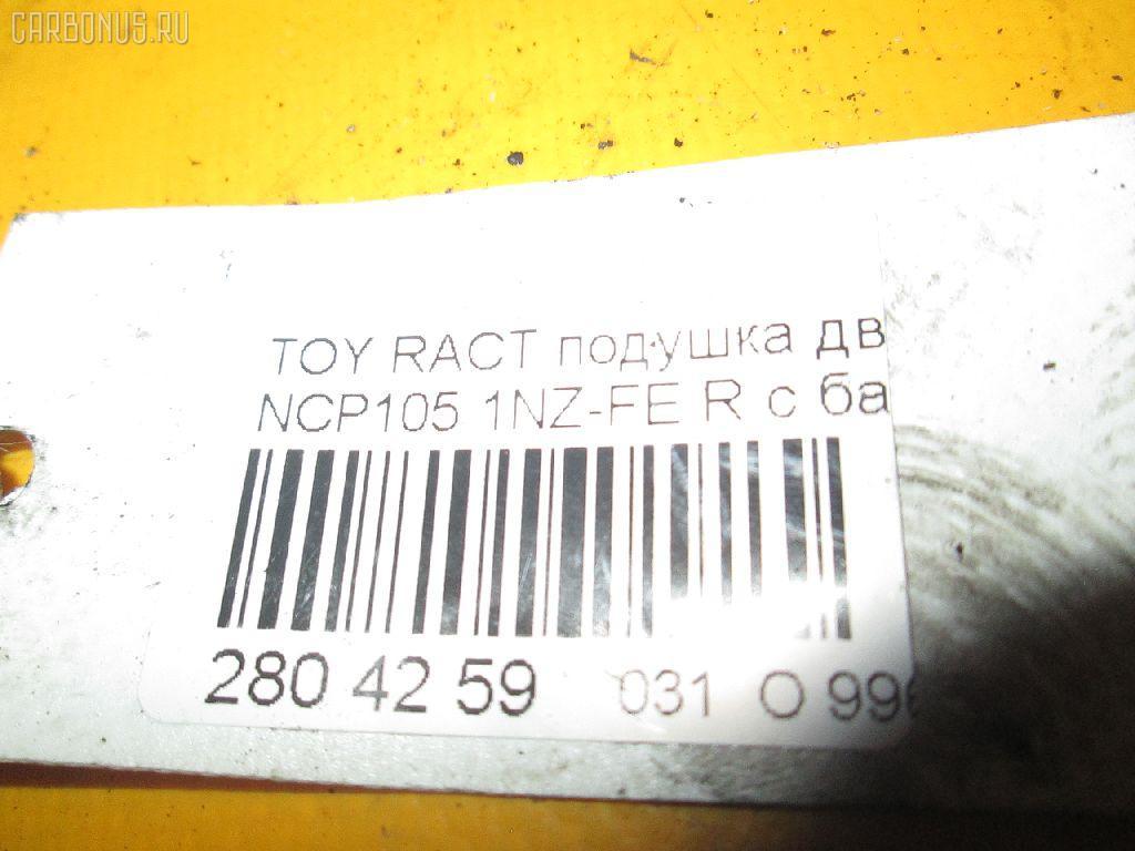 Подушка двигателя TOYOTA RACTIS NCP105 1NZ-FE Фото 8