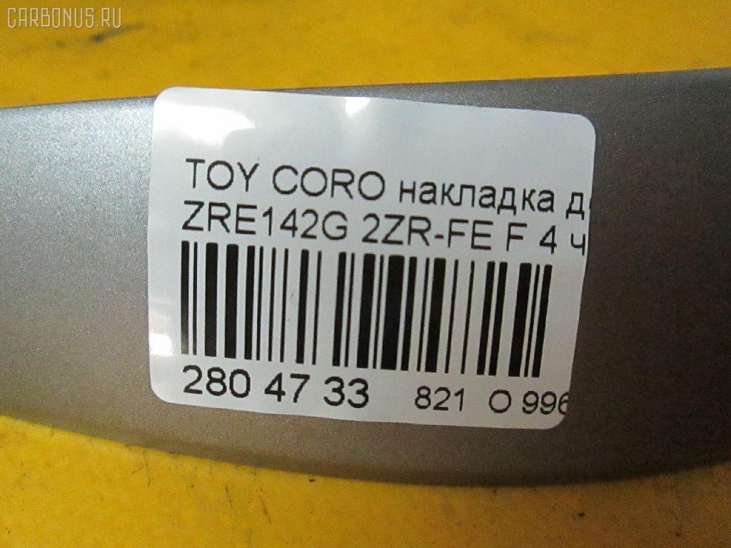 Обшивка салона TOYOTA COROLLA FIELDER ZRE142G 2ZR-FE Фото 8