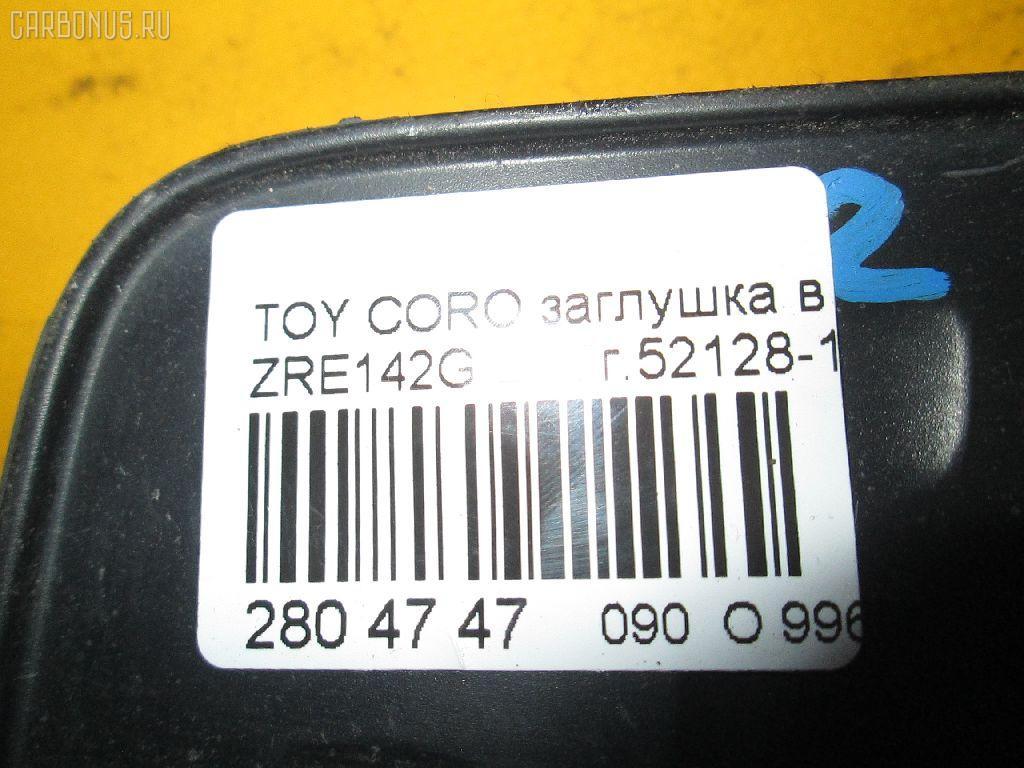 Заглушка в бампер TOYOTA COROLLA FIELDER ZRE142G Фото 8