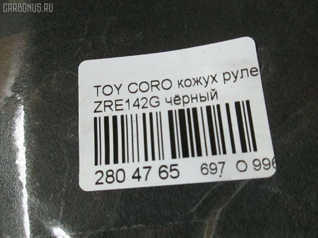 Кожух рулевой колонки TOYOTA COROLLA FIELDER ZRE142G Фото 8