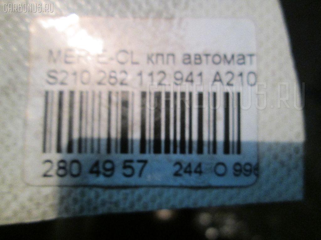 КПП автоматическая MERCEDES-BENZ E-CLASS STATION WAGON S210.282 112.941 Фото 12