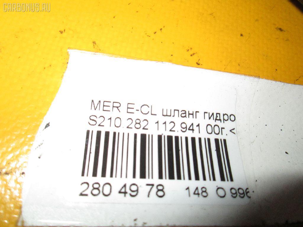Шланг гидроусилителя MERCEDES-BENZ E-CLASS STATION WAGON S210.282 112.941 Фото 7
