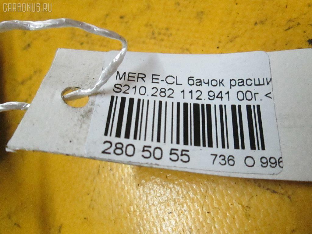 Бачок расширительный MERCEDES-BENZ E-CLASS STATION WAGON S210.282 112.941 Фото 8