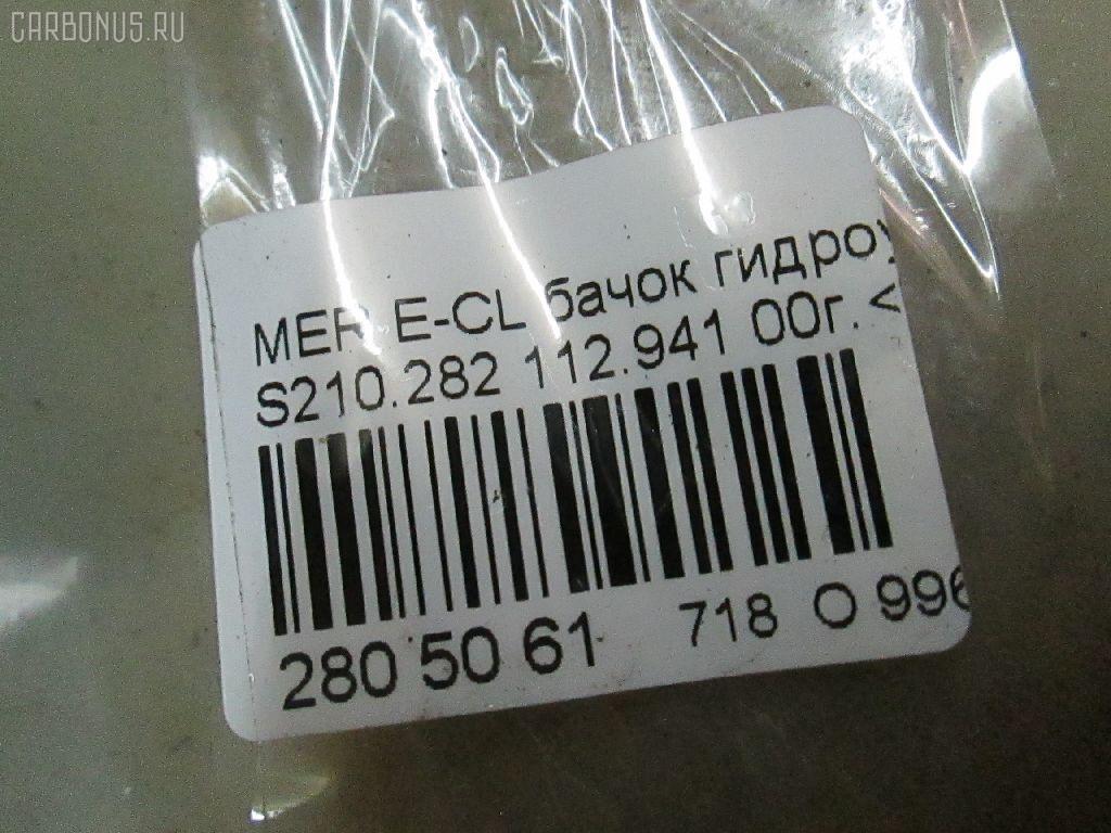 Бачок гидроусилителя MERCEDES-BENZ E-CLASS STATION WAGON S210.282 112.941 Фото 8