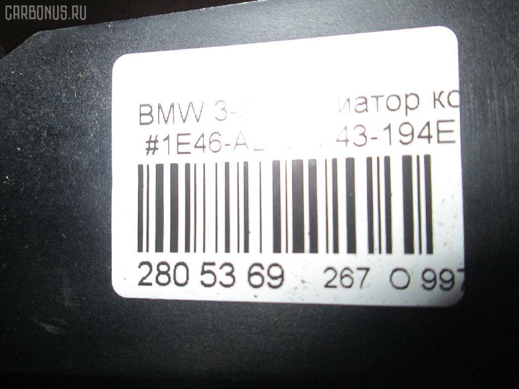 Радиатор кондиционера BMW 3-SERIES E46-AP32 M43-194E1 Фото 9
