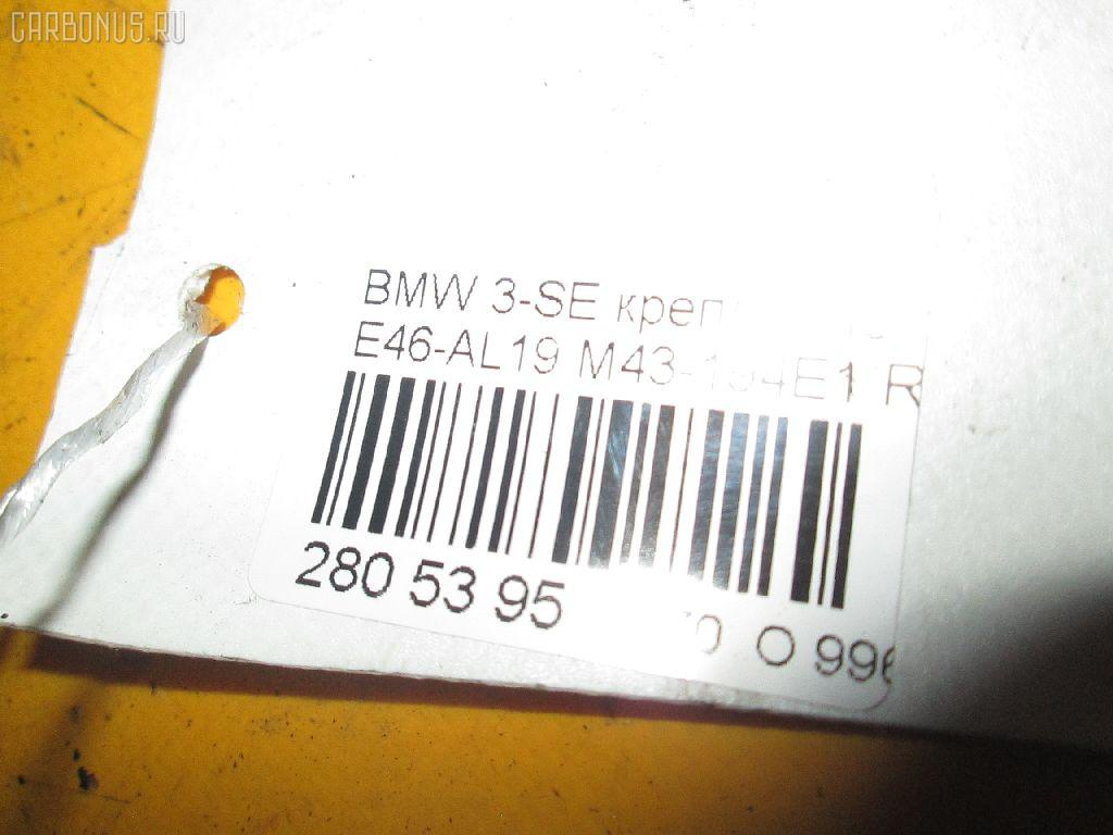 Крепление подушки ДВС BMW 3-SERIES E46-AP32 M43-194E1 Фото 8