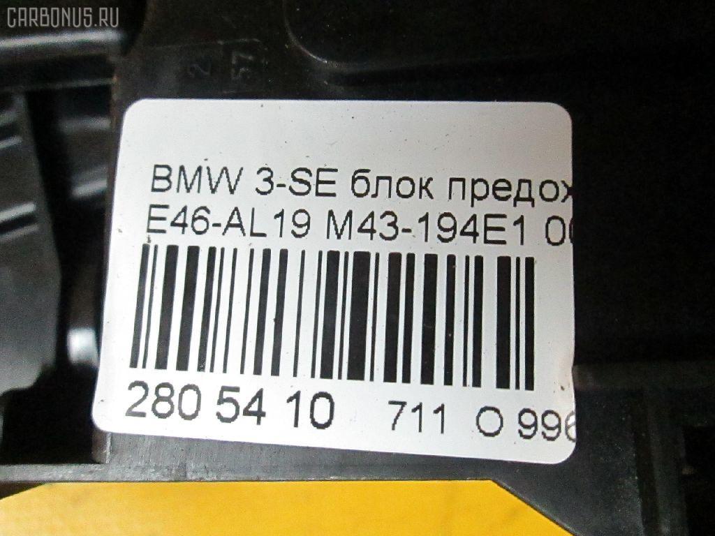Блок предохранителей BMW 3-SERIES E46-AP32 M43-194E1 Фото 8