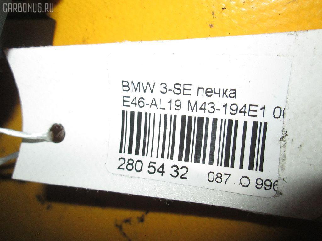 Моторчик заслонки печки BMW 3-SERIES E46-AP32 Фото 8
