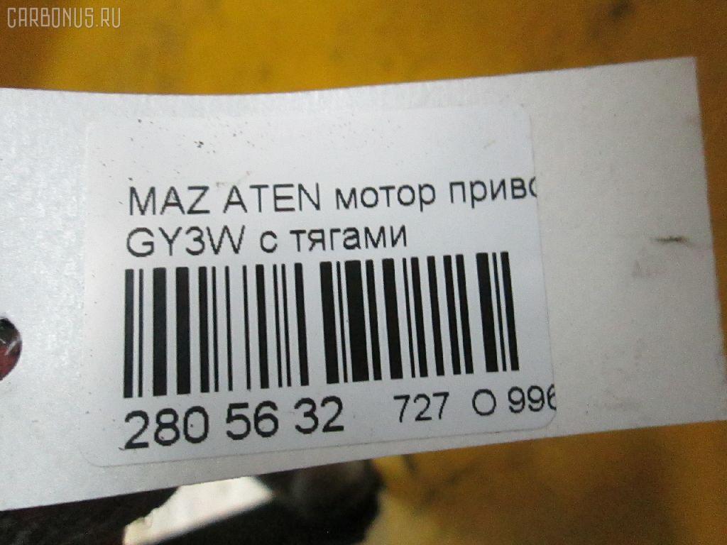 Мотор привода дворников MAZDA ATENZA SPORT WAGON GY3W Фото 8