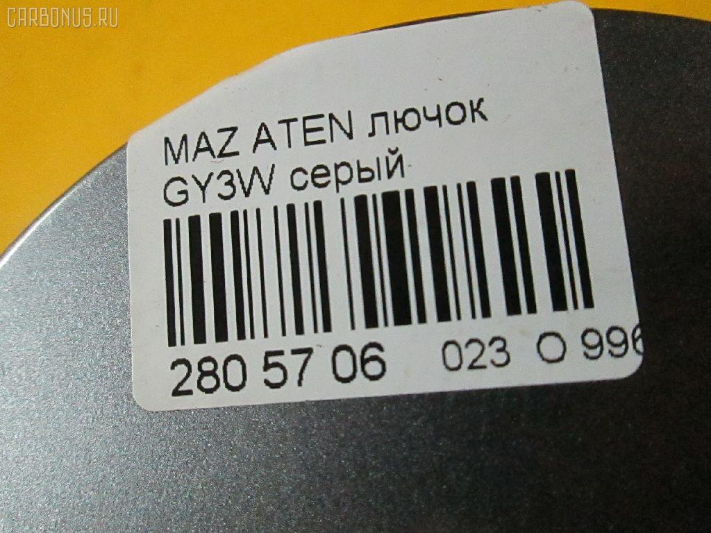 Лючок MAZDA ATENZA SPORT WAGON GY3W Фото 8
