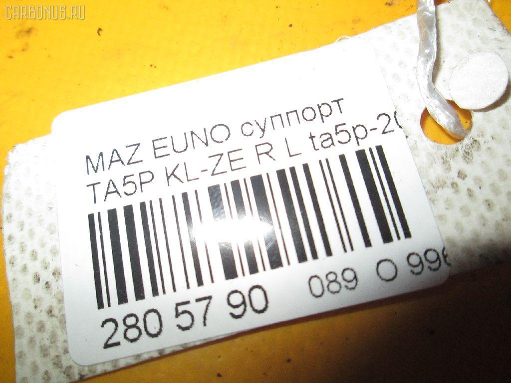 Суппорт MAZDA EUNOS 800 TA5P KL-ZE Фото 3