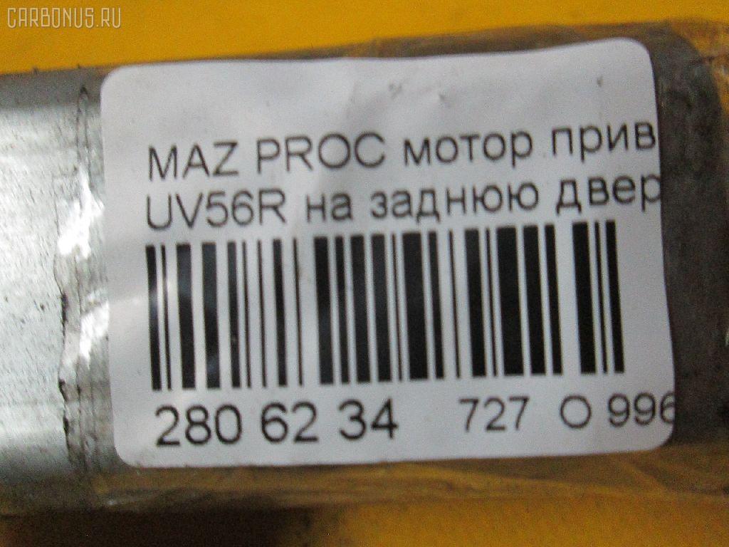Мотор привода дворников MAZDA PROCEED MARVIE UV56R Фото 8