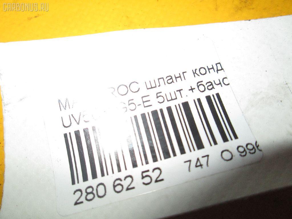 Шланг кондиционера MAZDA PROCEED MARVIE UV56R G5-E Фото 7