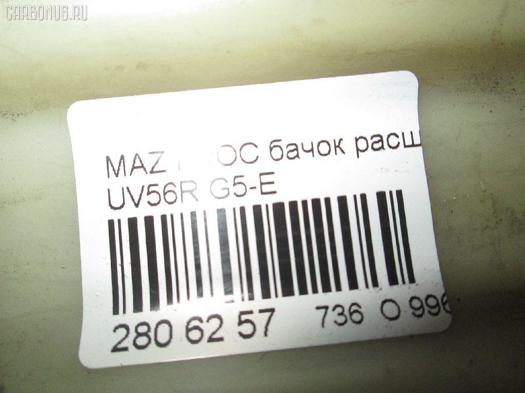 Бачок расширительный MAZDA PROCEED MARVIE UV56R G5-E Фото 8