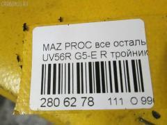 Клапан тормозной MAZDA PROCEED MARVIE UV56R G5-E Фото 8