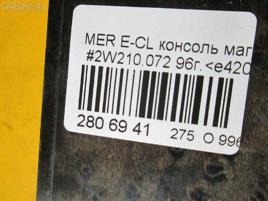 Консоль магнитофона MERCEDES-BENZ E-CLASS W210.072 Фото 9