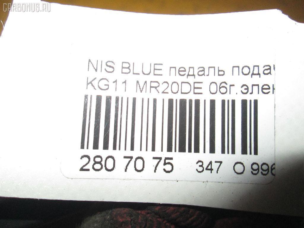 Педаль подачи топлива NISSAN BLUEBIRD SYLPHY KG11 MR20DE Фото 8