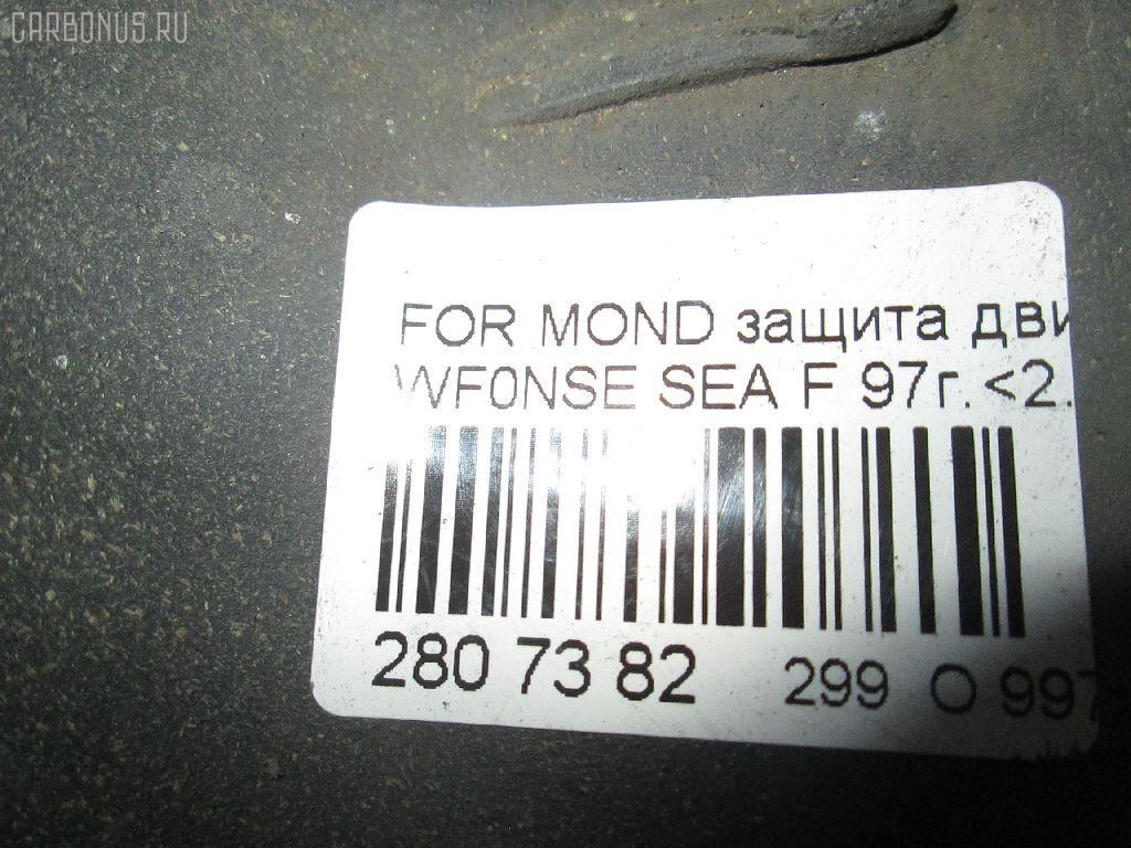 Защита двигателя FORD MONDEO II WF0NSE SEA Фото 2