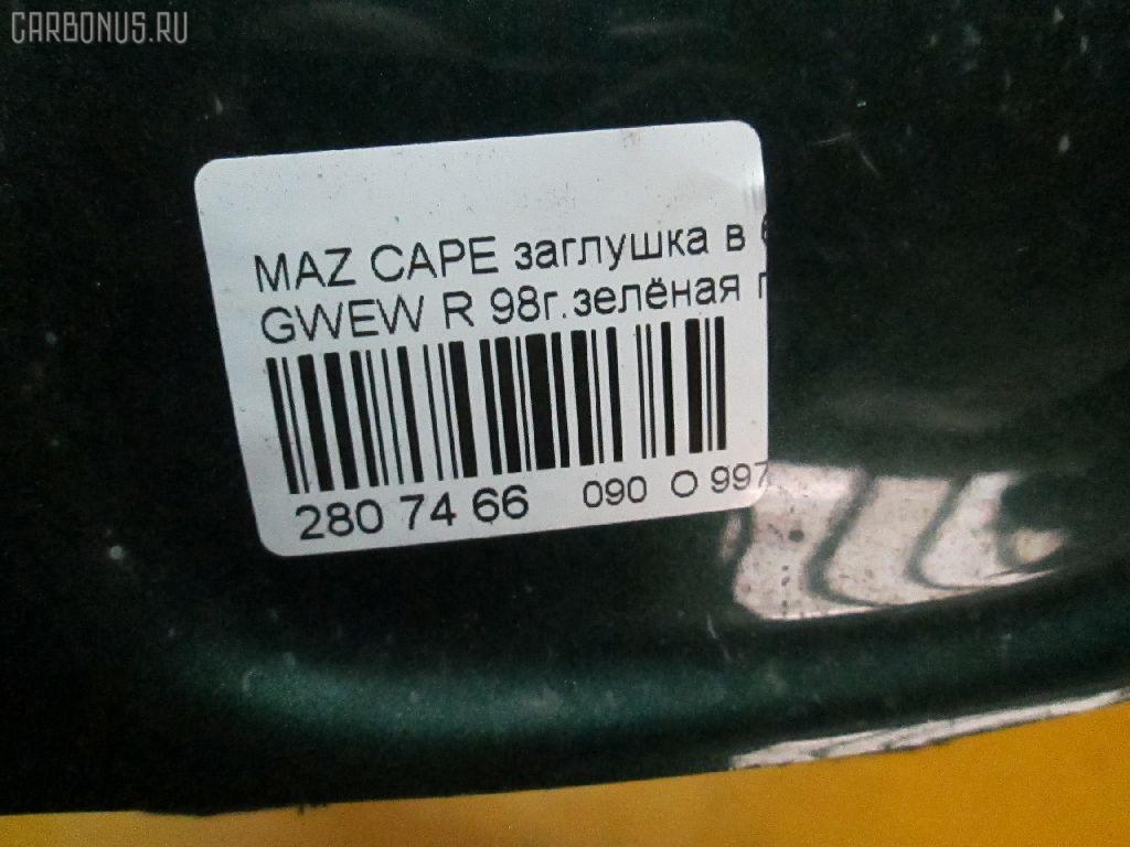 Заглушка в бампер MAZDA CAPELLA WAGON GWEW Фото 3