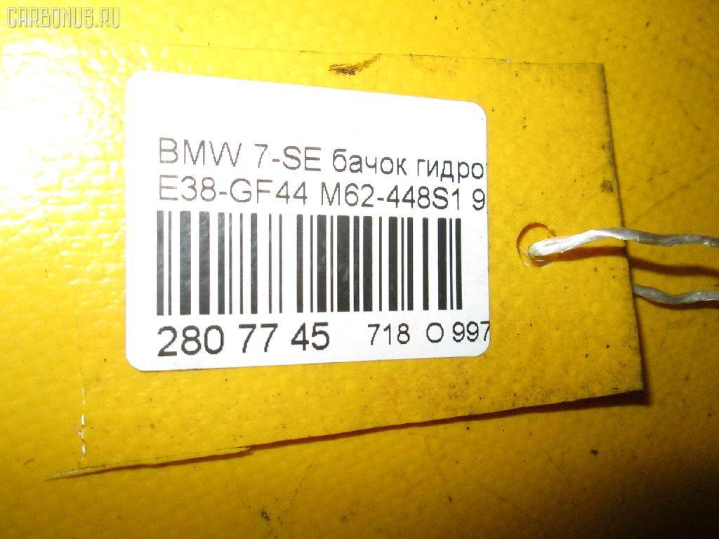 Бачок гидроусилителя BMW 7-SERIES E38-GF81 M62-448S1 Фото 3