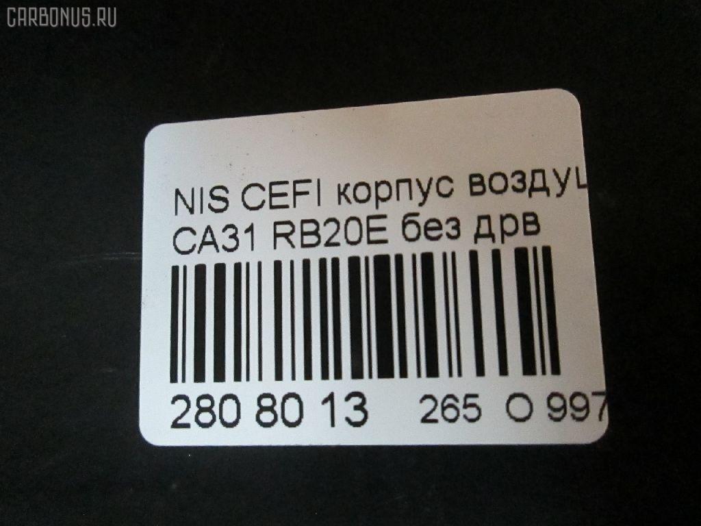 Корпус воздушного фильтра NISSAN CEFIRO CA31 RB20E Фото 9