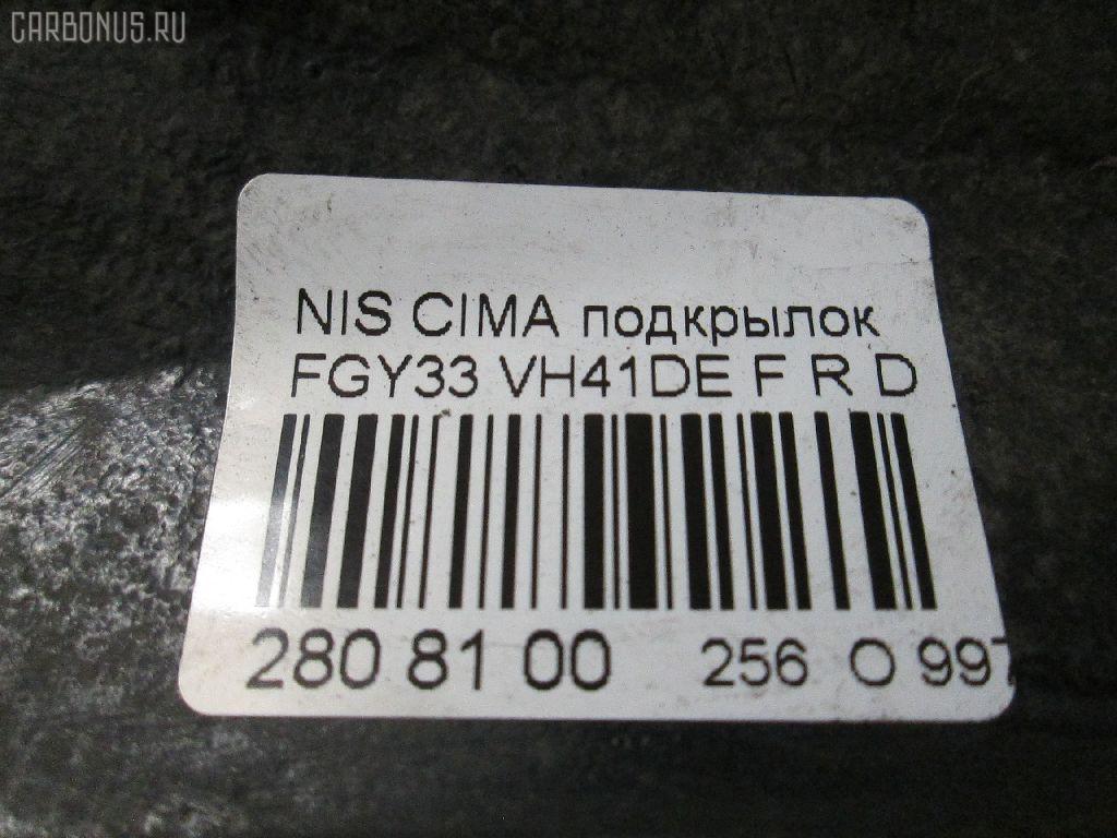 Подкрылок NISSAN CIMA FGY33 VH41DE Фото 2
