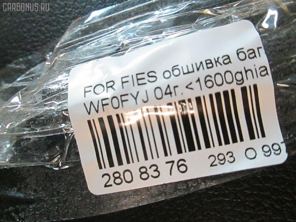 Обшивка багажника FORD FIESTA V WF0FYJ Фото 9