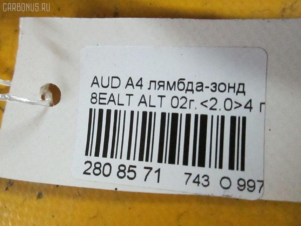 Лямбда-зонд AUDI A4 8EALT ALT Фото 8