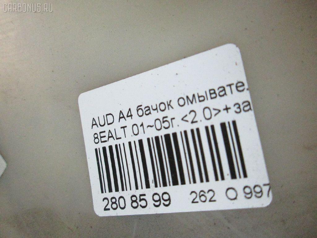 Бачок омывателя AUDI A4 8EALT Фото 9