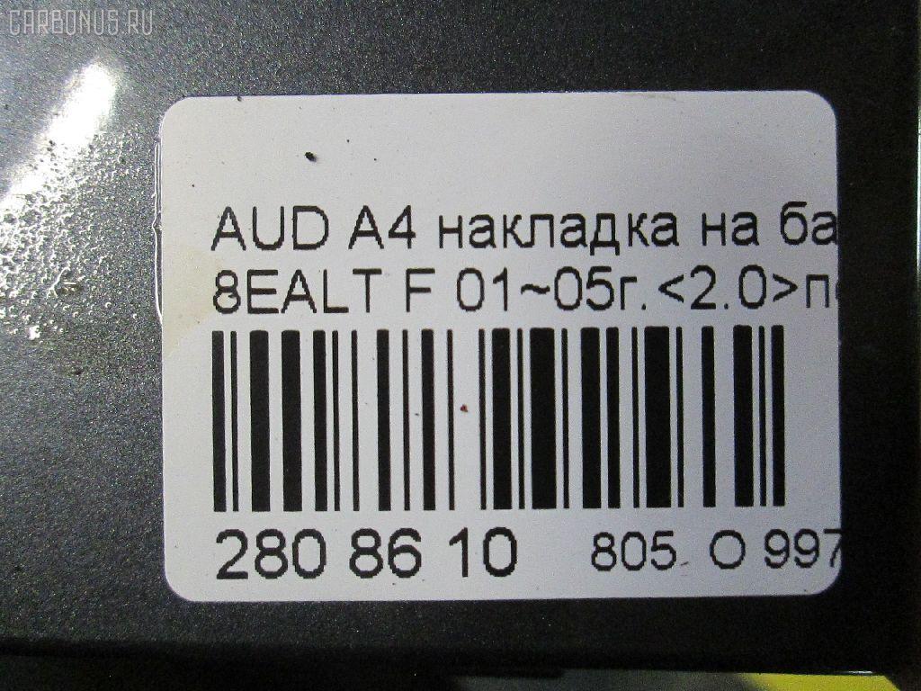 Накладка на бампер AUDI A4 8EALT Фото 9