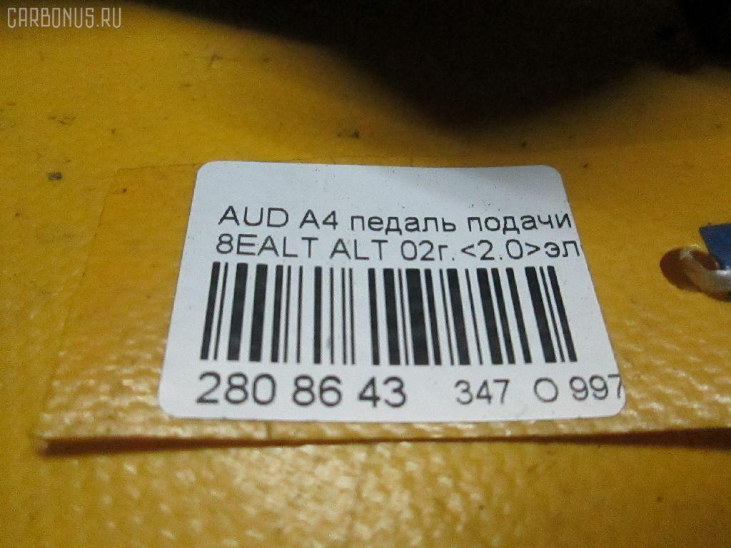 Педаль подачи топлива AUDI A4 8EALT ALT Фото 9