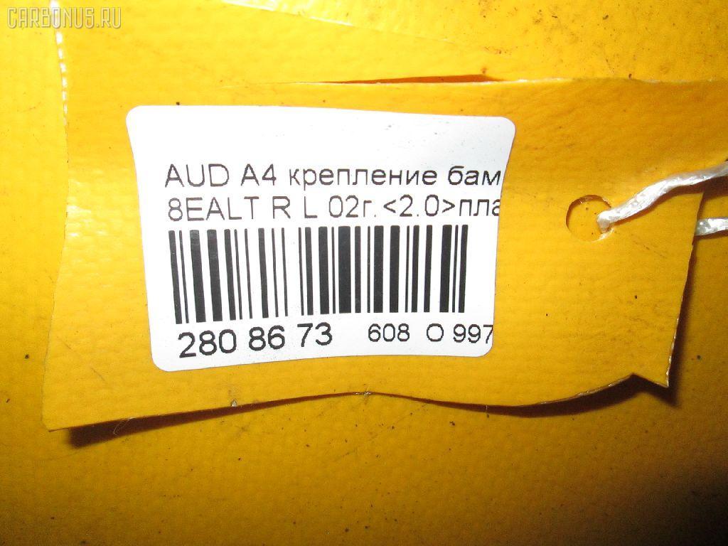 Крепление бампера AUDI A4 8EALT Фото 9