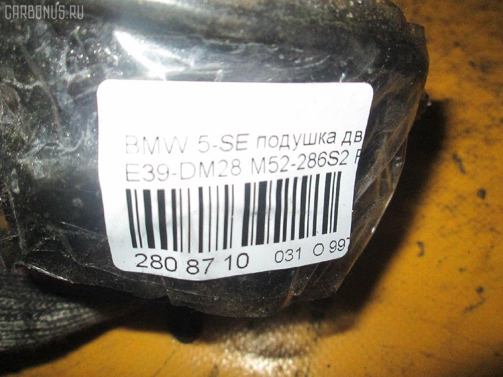Подушка двигателя BMW 5-SERIES E39-DM62 M52-286S2 Фото 8