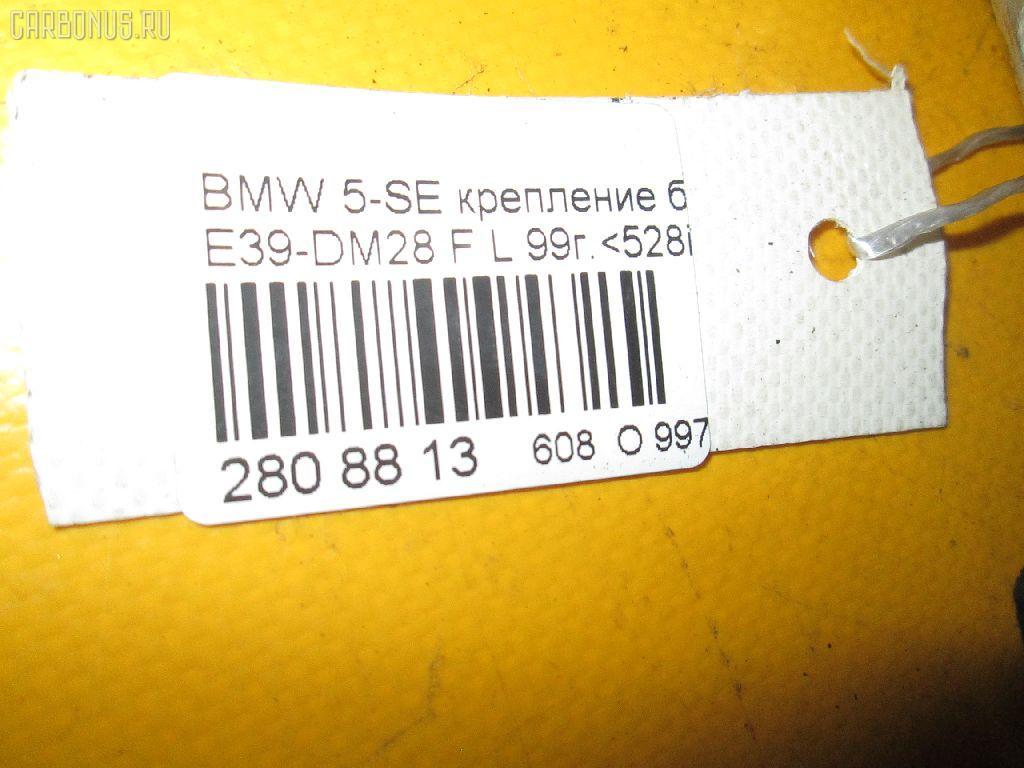Крепление бампера BMW 5-SERIES E39-DM62 Фото 8