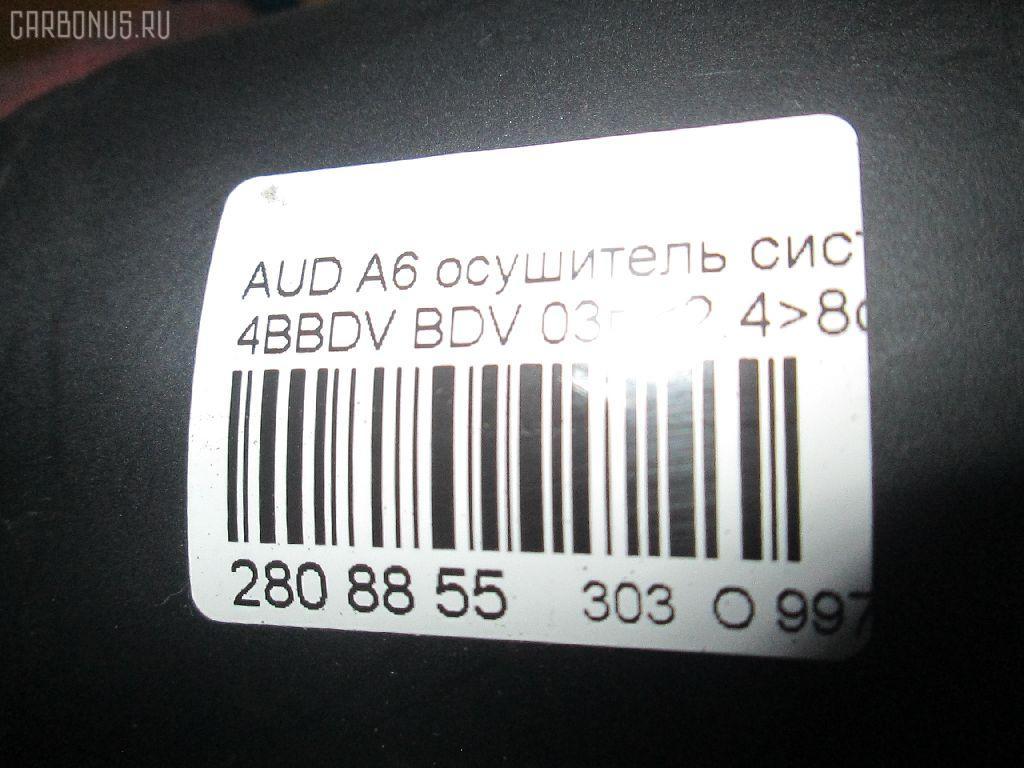 Осушитель системы кондиционирования AUDI A6 4BBDV BDV Фото 9